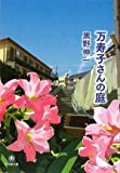 万寿子さんの庭〔文庫〕 (小学館文庫)