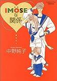 IMOSEな関係 / 中野 純子 のシリーズ情報を見る