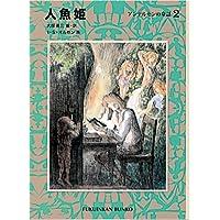 人魚姫―アンデルセンの童話〈2〉 (福音館文庫 物語)