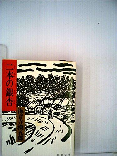 二本の銀杏 (1979年) (新潮文庫)