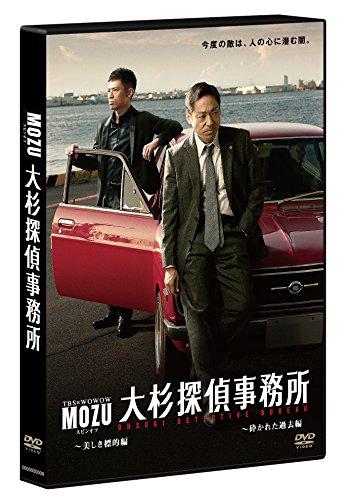 「MOZU」スピンオフドラマ 大杉探偵事務所~美しき標的編・砕かれた過去編~【DVD 2枚組】の詳細を見る