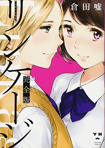 リンケージ 完全版 (百合姫コミックス)の詳細を見る