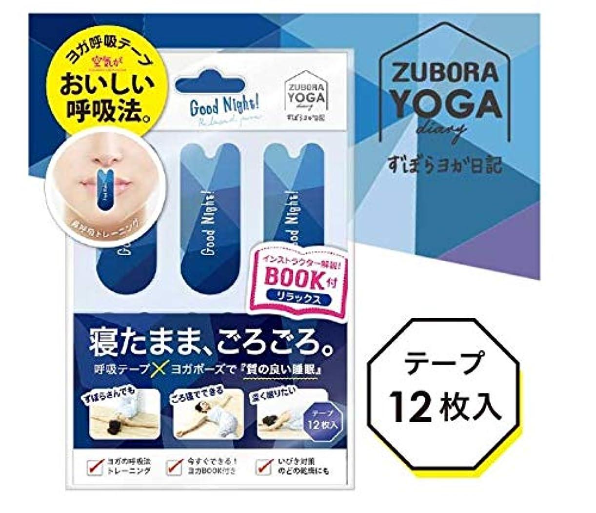 ウッズ王子ペットメール便 BW ヨガ呼吸テープ 12枚入 リラックス エクササイズ ヘルシー 呼吸法 鼻呼吸 トレーニング テープ いびき対策 ヨガ リフレッシュ 健康 睡眠 (YTK683)