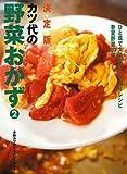 決定版 カツ代の野菜おかず〈2〉