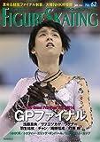 ワールド・フィギュアスケート 62