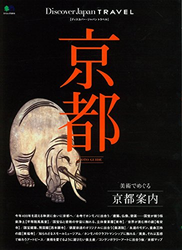 Discover Japan TRAVEL 京都 (エイムック 3014)の詳細を見る