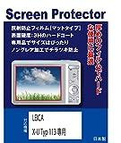 LEICA X-U Typ 113専用 液晶保護フィルム(反射防止フィルム・マット)