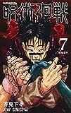呪術廻戦 コミック 1-7巻セット