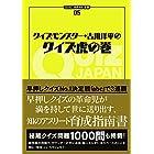 クイズモンスター・古川洋平のクイズ虎の巻 (QUIZ JAPAN全書)