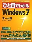 ひと目でわかる WINDOWS7 ホーム編 (マイクロソフト公式解説書)