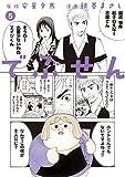 でぶせん(5) (ヤングマガジンコミックス)