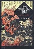 日本の環境思想の基層――人文知からの問い