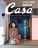 Casa BRUTUS(カーサ ブルータス) 2019年 1月号 [茶の湯とデザイン。] マガジンハウス