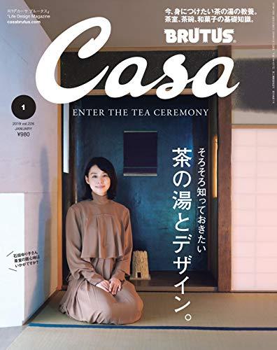 Casa BRUTUS(カーサ ブルータス) 2019年 1月号 [茶の湯とデザイン。]の詳細を見る