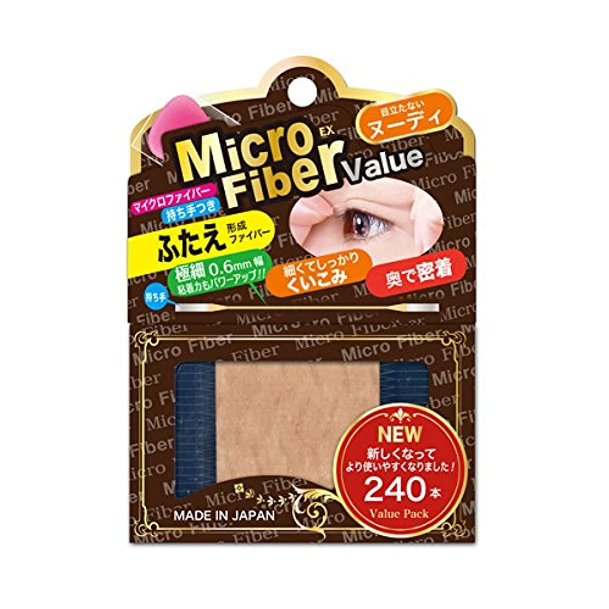 詐欺イヤホン先見の明BNマイクロファイバーEX NMC-V2  240本