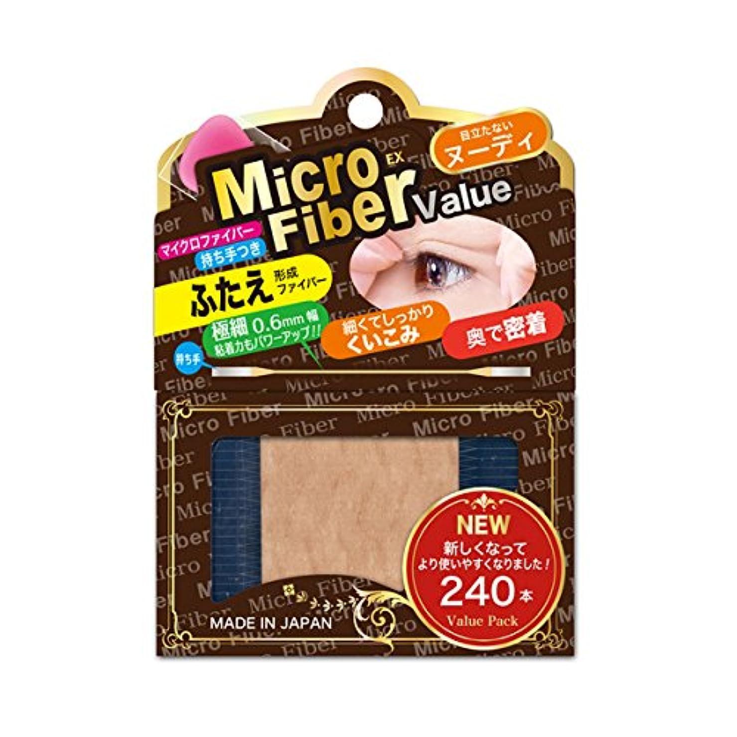 洗剤うめき心のこもったBNマイクロファイバーEX NMC-V2  240本
