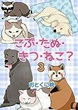 こぶ・たぬ・きつ・ねこ? 3 (コミックレガリア)