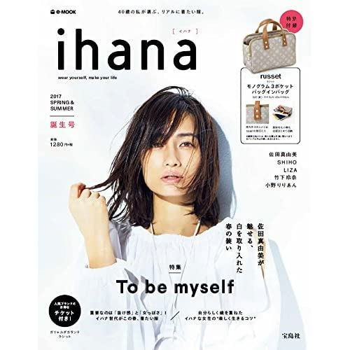 ihana 2017 SPRING & SUMMER 【特別付録:russetモノグラム3ポケットバッグインバッグ】 (e-MOOK)