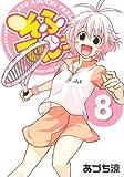 そふてにっ 8 (BLADE COMICS)