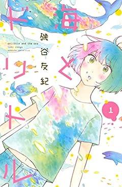 海とドリトル(1) (Kissコミックス)