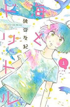 [磯谷友紀]の海とドリトル(1) (Kissコミックス)