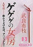 ゲゲゲの女房〈3〉 (大活字文庫)