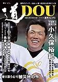 季刊『道』173号(2012夏号)