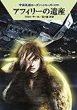アフィリーの遺産 (ハヤカワ文庫 SF ロ 1-429 宇宙英雄ローダン・シリーズ 429)