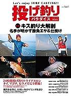 投げ釣りパラダイス 2017 春夏号: 別冊つり人
