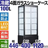 【Hijiru】新型4面ガラス冷蔵ショーケース100L/ブラック【HJR-FG100SBK】