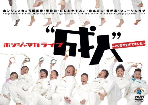 """ホンジャマカ""""成人""""~20周年すぎてました~ [DVD]"""