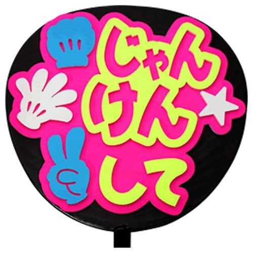 うちわ うちわ 片面 (定型メッセージ 立体) (じゃんけんして) 愛 ピンクバック