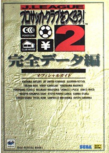 Jリーグ プロサッカークラブをつくろう!2 オフィシャルガイド 完全データ編 (Sega official books)