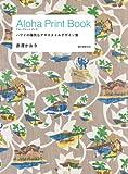 Aloha Print Book: ハワイの陽気なテキスタイルデザイン集
