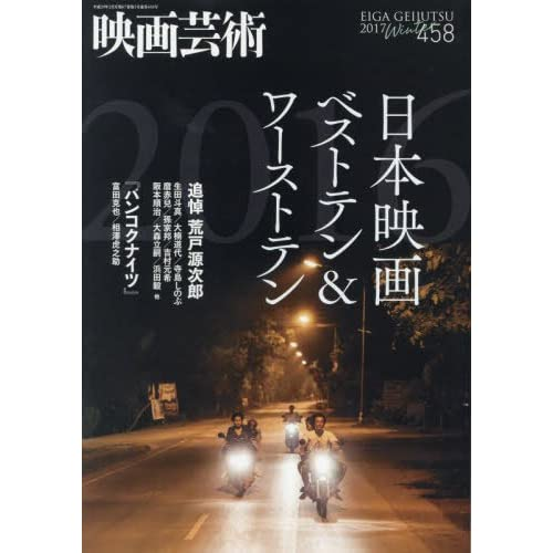 映画芸術 2017年 02 月号 [雑誌]
