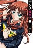 マジメ彼女(1) (アクションコミックス(コミックハイ! ))