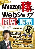 Amazonで稼ぐ! Webショップ開店&販売コレだけ! 技