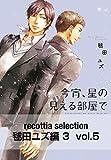 recottia selection 毬田ユズ編3 vol.5<recottia selection 毬田ユズ編3> (B's-LOVEY COMICS)