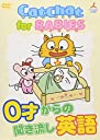 CatChat for BABIES 0歳からの聞き流し英語 DVD