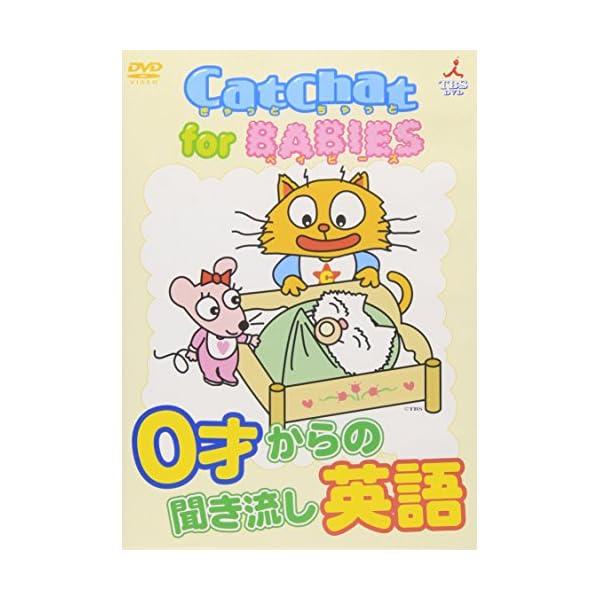 CatChat for BABIES 0歳からの...の商品画像