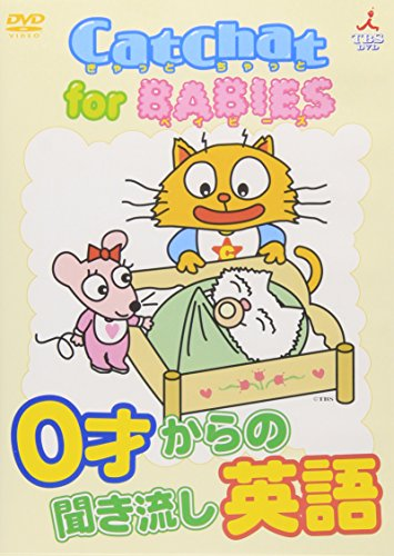 CatChat for BABIES 0歳からの聞き流し英語 [DVD]