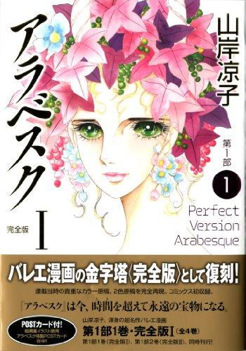 アラベスク 完全版 第1部1 (MFコミックス)