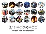 「3.11キヲクのキロク」市民が撮った3.11大震災 記憶の記録