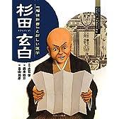 杉田玄白―『解体新書』と新しい医学 (よんでしらべて時代がわかるミネルヴァ日本歴史人物伝)