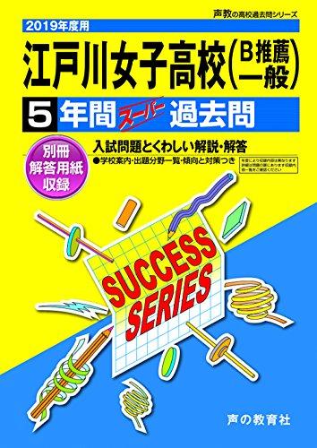 T91江戸川女子高等学校 2019年度用 5年間スーパー過去問 (声教の高校過去問シリーズ)