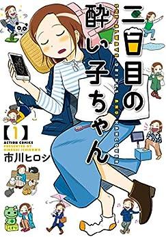 [市川ヒロシ]の二日目の酔い子ちゃん : 1 (アクションコミックス)