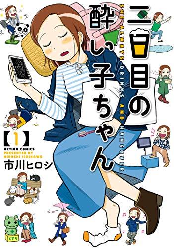 二日目の酔い子ちゃん : 1 (アクションコミックス)