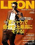 LEON 2019年 07月号 画像