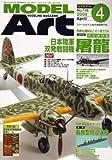 MODEL Art (モデル アート) 2008年 04月号 [雑誌]