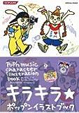 ポップンミュージックキャラクターイラストブックAC16PARTY♪、17THE MOVIE (KONAMI OFFICI…